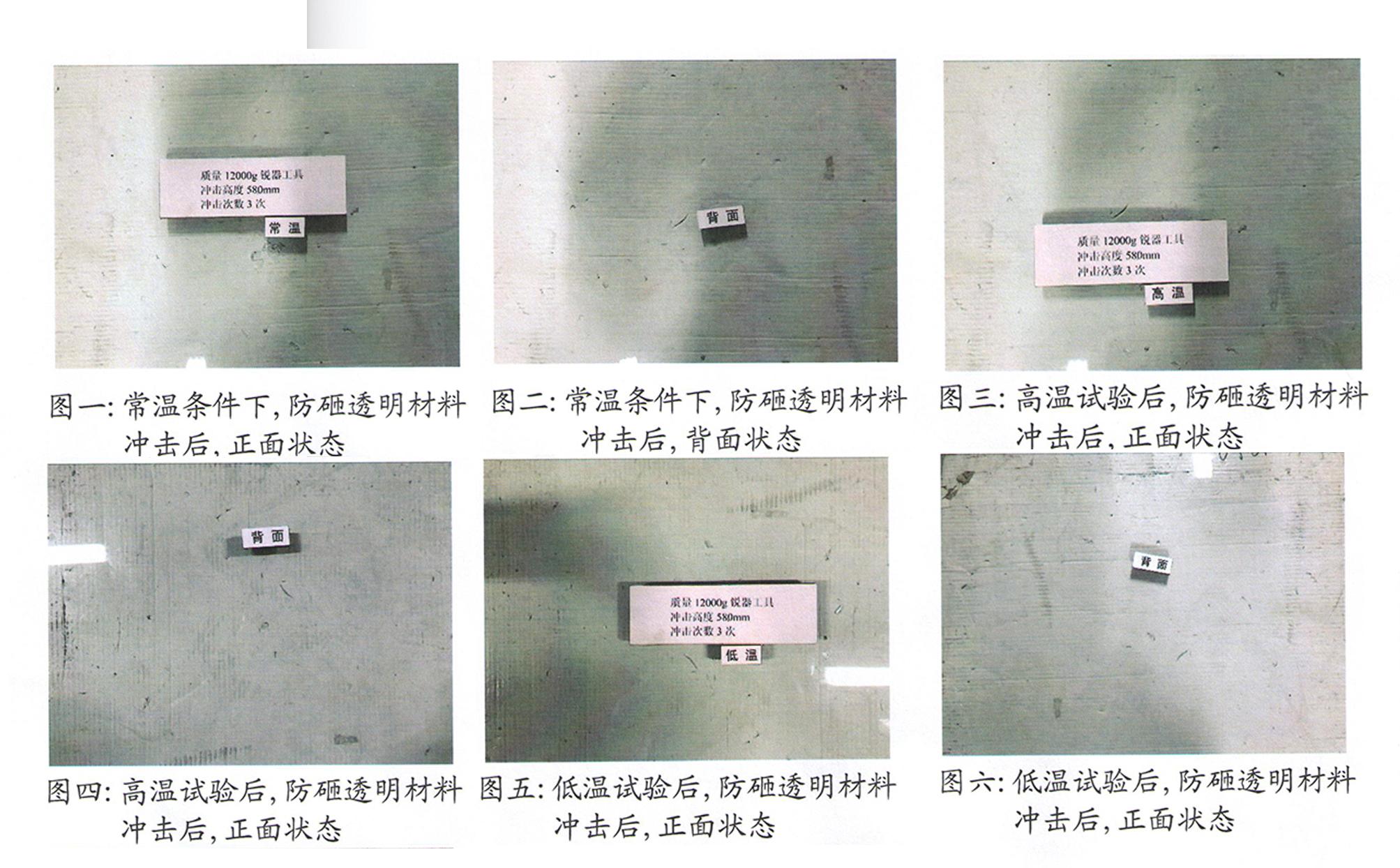 特盾防砸玻璃生产厂家防砸玻璃检测结果